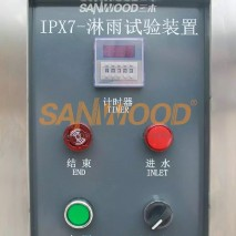 SANWOOD Rain Chamber (IPX7/8)